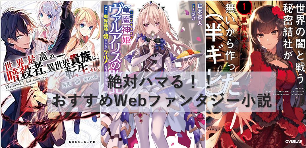 Web 幼女 小説 戦記